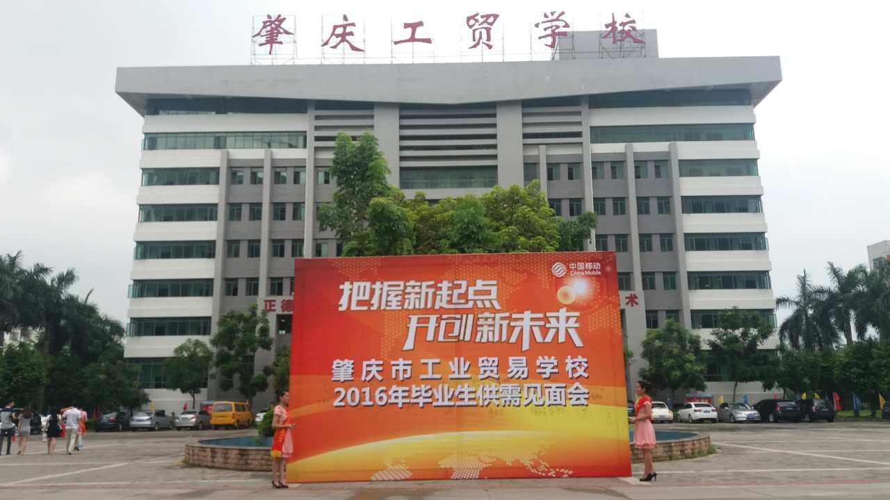 肇庆市工业贸易学校