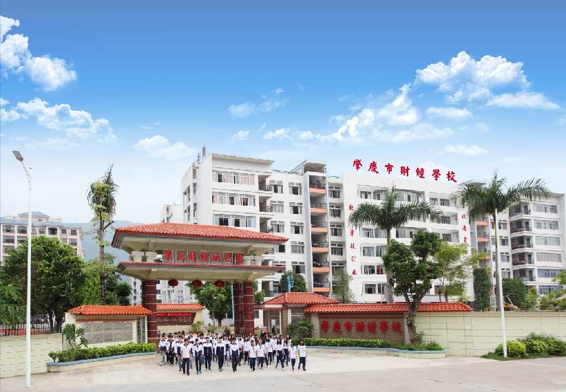肇庆市财经学校