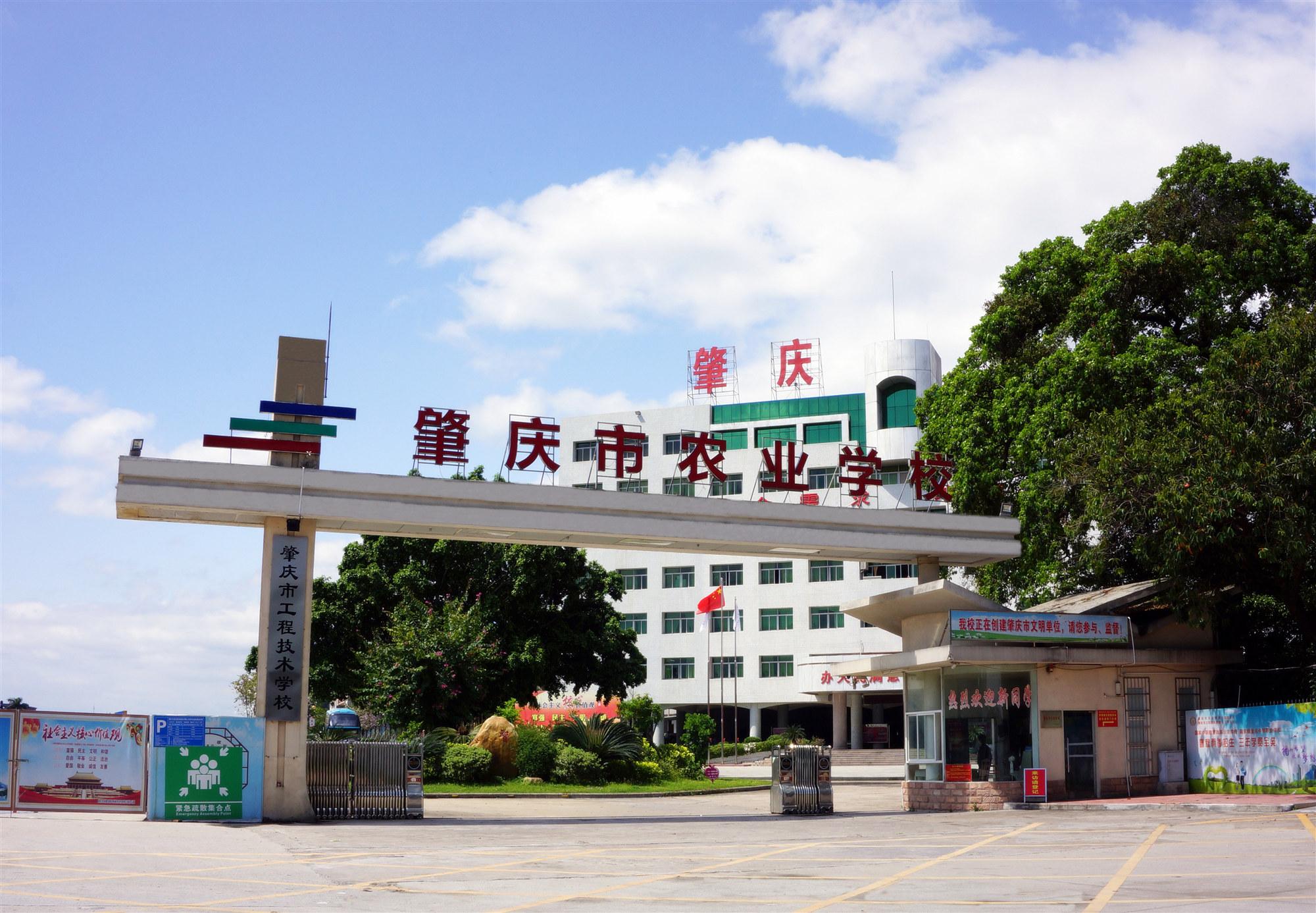 肇庆市农业学校