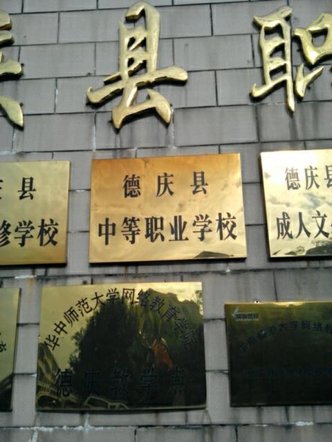德庆县中等职业学校