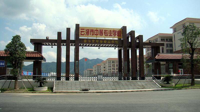 云浮市中等专业学校