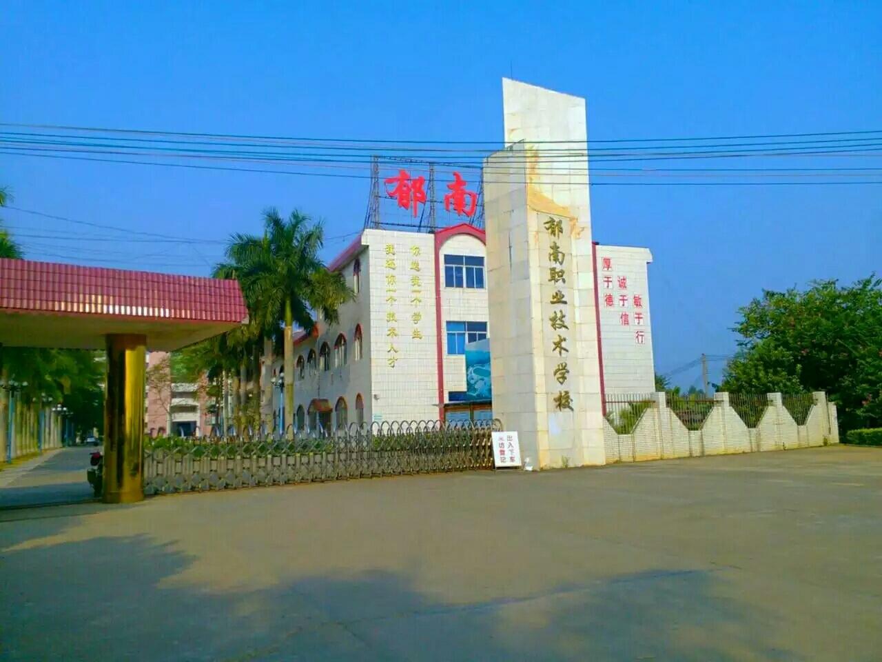 郁南县职业技术学校