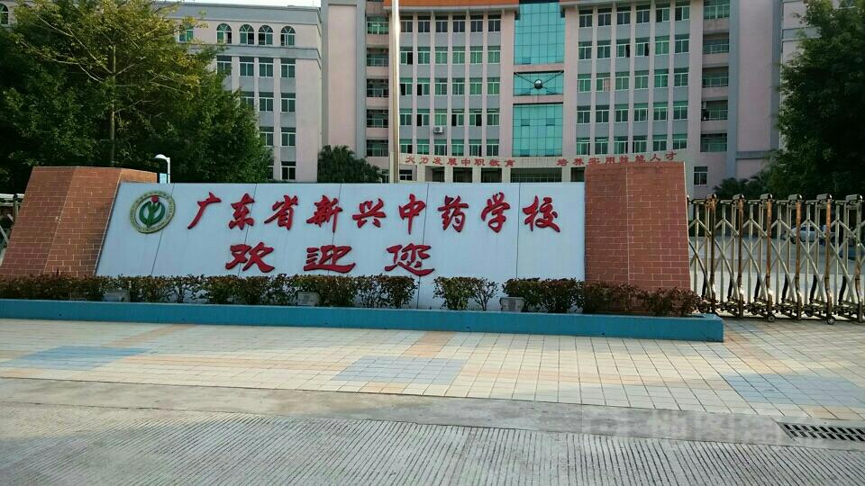 广东省新兴中药学校