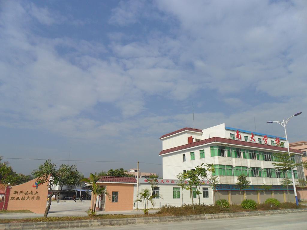 新兴县南大职业技术学校