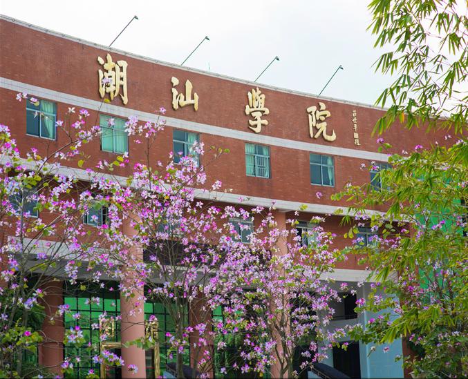 潮汕职业技术学院中职部