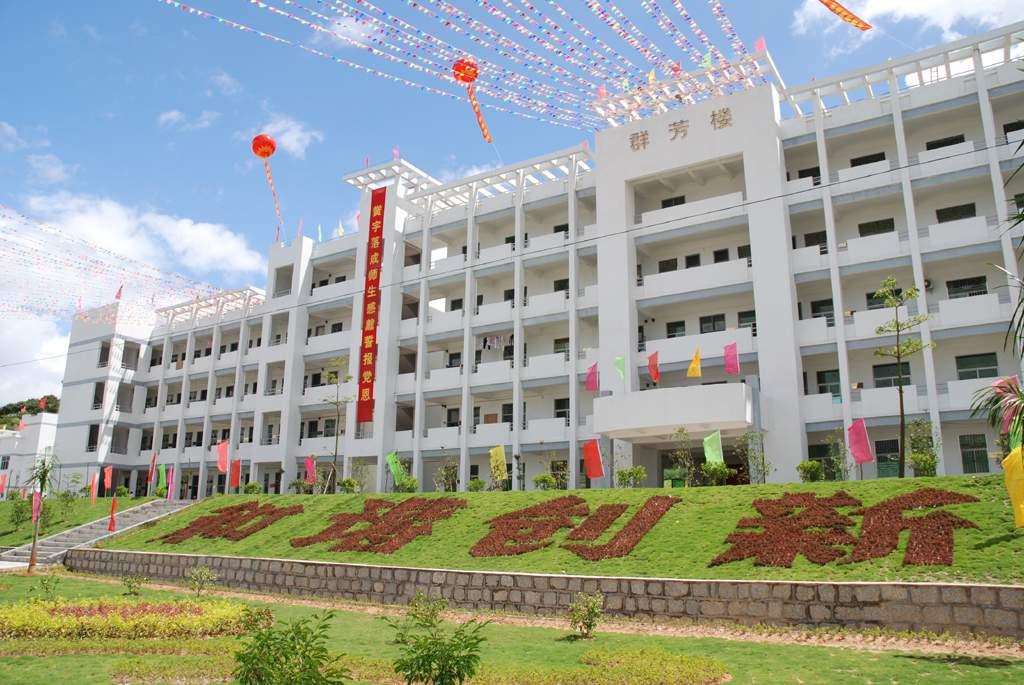 揭东县玉湖职业技术学校