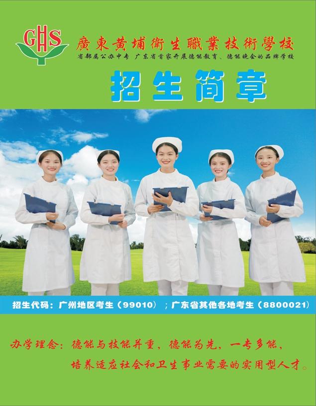 广东黄埔卫生职业技术学校2019招生简章