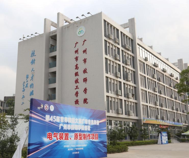广州中专学校