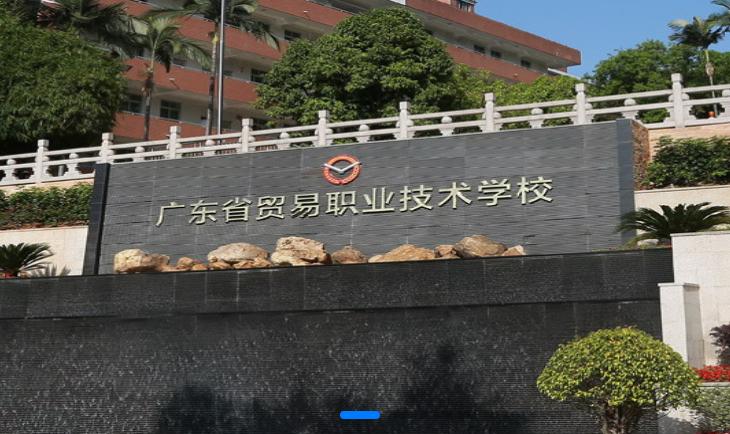2019年广东省贸易职业技术学校招生简章