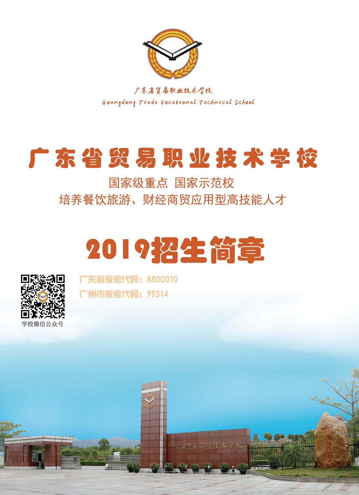 广东省贸易职业技术学校招生简章