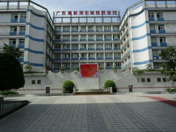 广东省新闻出版高级技工学校2019招生简章_招生信息