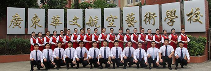 广东华文航空艺术职业学校2019年招生简章_招生信息