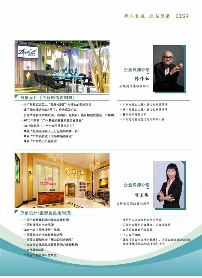 广东华文航空艺术职业学校招生信息