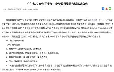 广东省2019年下半年中小学教师资格考试笔试公告