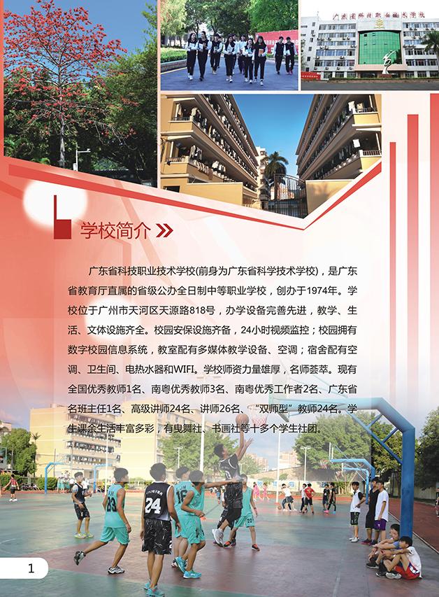 广东省科技职业技术学校2019年招生简章