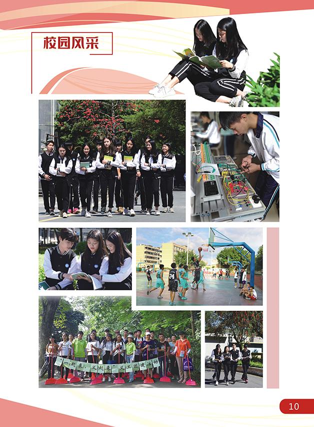 广东省科技职业技术学校2019年招生信息