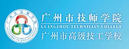 广州市技师学院2019年招生简章_招生信息