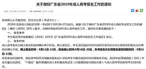 关于做好广东省2019年成人高考报名工作的通知