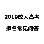 广东省2019年成人高考报名常见问答