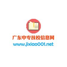 广东中专学校有哪些_广东中专学校排名_广东中专技校名单