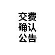 关于2019年广东省成人高考部分考生无法在原报名地交费确认公告