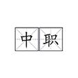 广东省教育厅关于进一步优化中等职业学校布局结构的意见