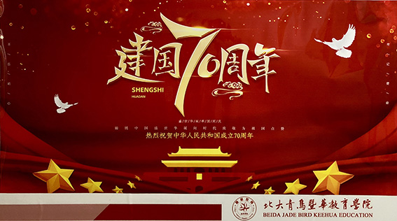 北大青鸟暨华教育庆祝新中国成立70周年!