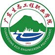 广东生态工程职业学院(广东省林业职业技术学校)