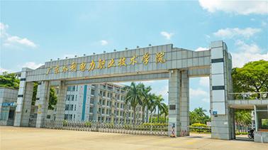 广东水利电力职业技术学院