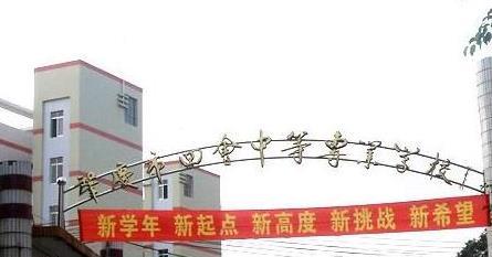 肇庆市四会中等专业学校