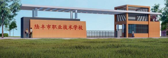 陆丰市职业技术学校