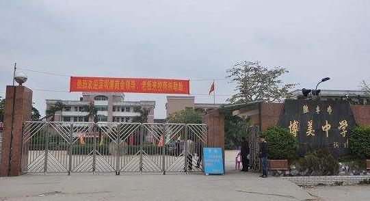 陆丰市博美职业技术学校(陆丰市博美中学)