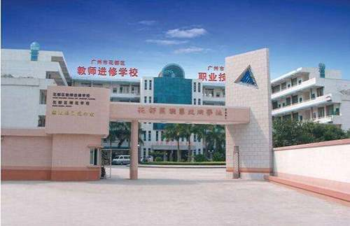 广州市花都区职业技术学校网站是什么