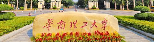 华南理工大学成考学校