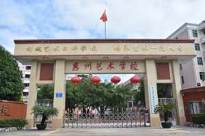 惠州市艺术职业技术学校网站是什么