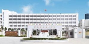 汕头市澄海职业技术学校