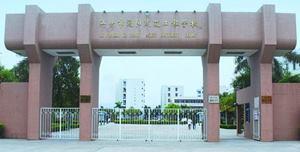 汕头市潮阳建筑职业技术学校