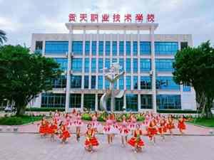 饶平县贡天职业技术学校有哪些专业
