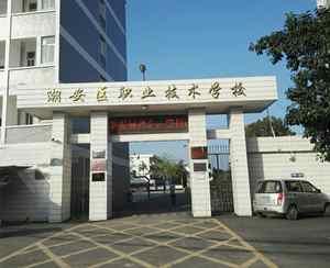 潮州市潮安区职业技术学校