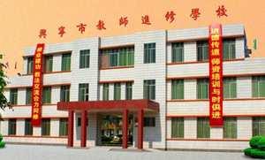 兴宁市教师进修学校