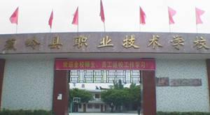 蕉岭县职业技术学校