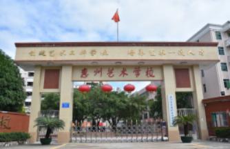 惠州艺术职业技术学校.png