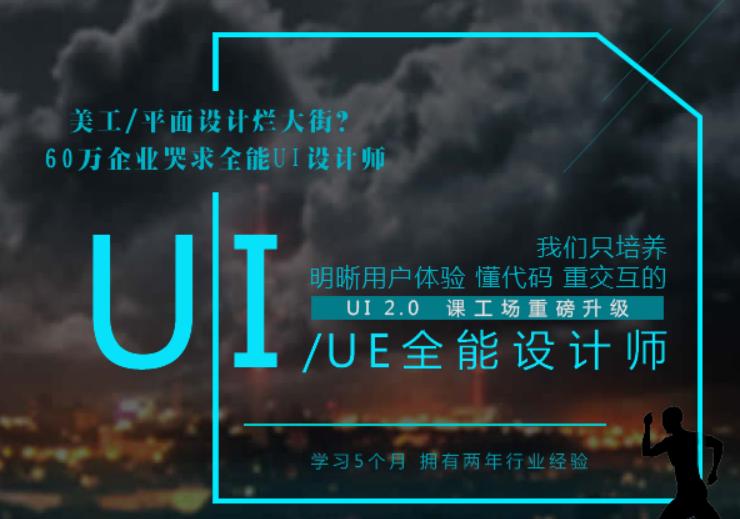 前景最好的专业——UI设计工程师.png