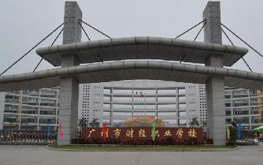广州市最好的公办中职学校排名——广州市财经职业学校.png