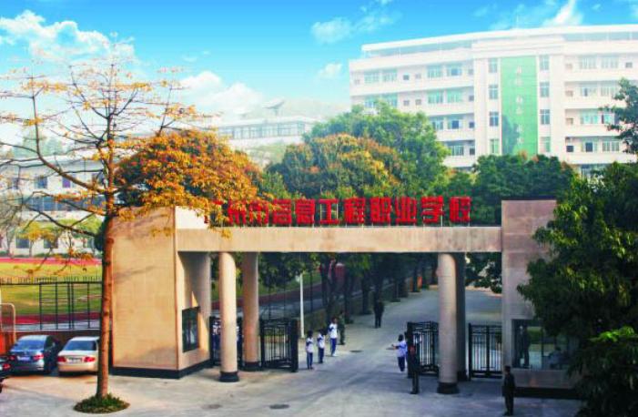 广州市最好的公办中职学校排名——广州市信息工程职业学校.png