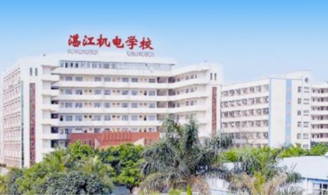 湛江机电学校