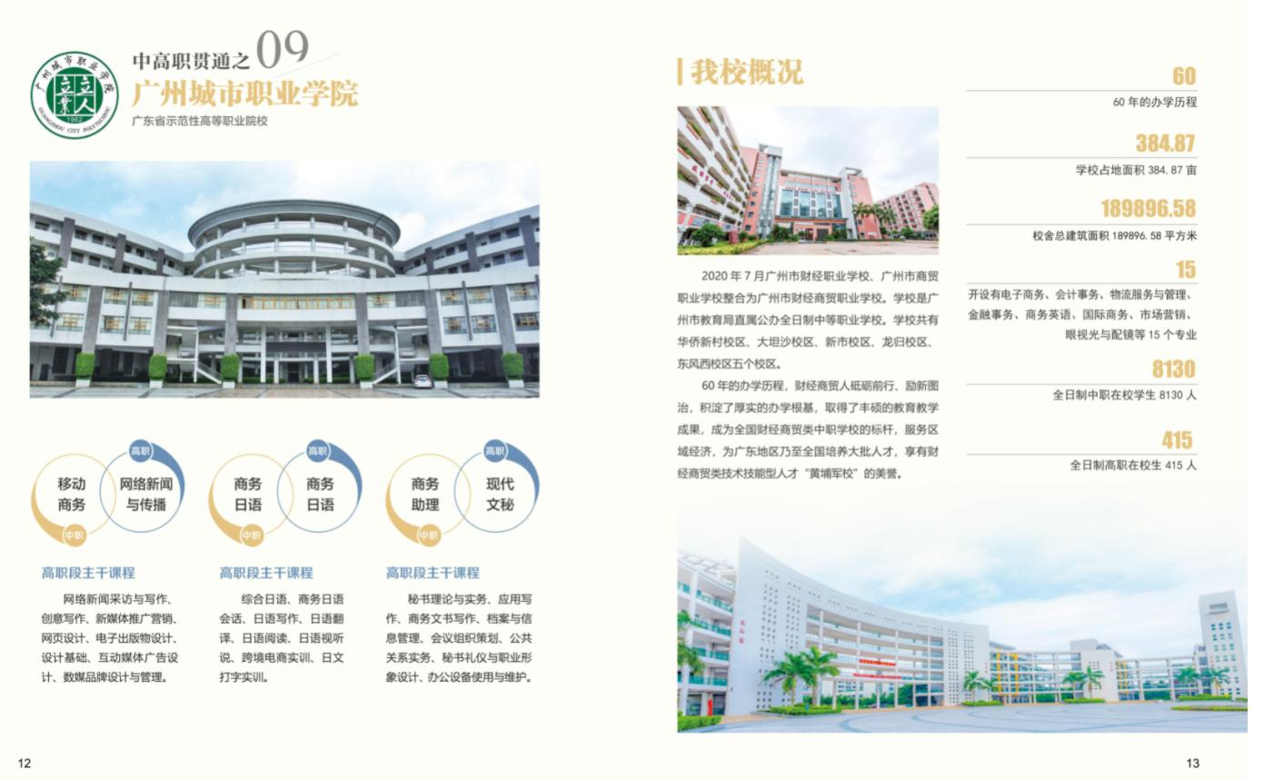 广州市商贸职业学校2021年三二分段专业_三二分段资讯.png