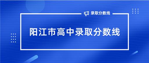 阳江市高中录取分数线
