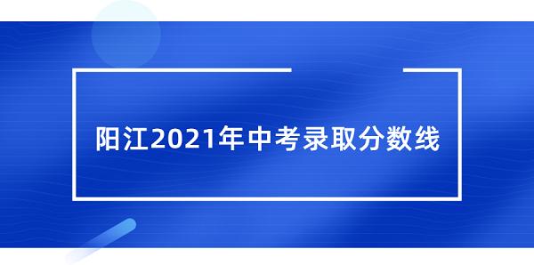 阳江2021年中考录取分数线