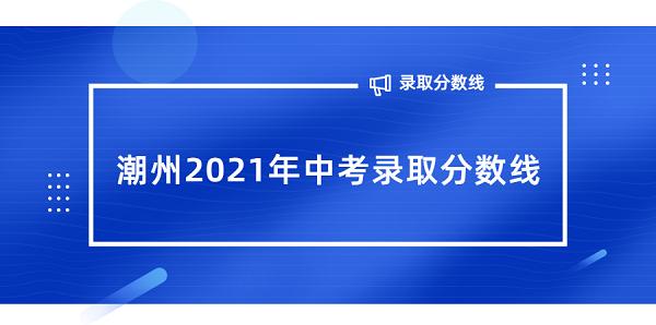 潮州2021年中考录取分数线